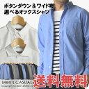 【送料無料】メール便 オックスフォードシャツ メンズ ボタンダウンシャツ 長袖シャツ 通販M1【R3K-0654】