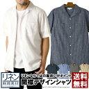 送料無料 開襟シャツ メンズ 綿麻 オープンカラー シャツ 無地 半袖 通販M15【R4B-0857】