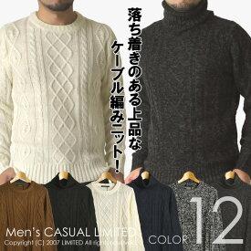送料無料 ケーブルニット セーター メンズ 洗えるニット クルーネック タートル ハイネック【R4C-0827】
