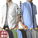シャツ メンズ 半袖 オックスフォードシャツ 無地 ボタンダウンシャツ ビジネス ワイシャツ 送料無料 通販M【R5G-0800】