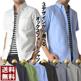 シャツ メンズ 半袖 オックスフォードシャツ 無地 ボタンダウンシャツ ビジネス ワイシャツ 送料無料 通販M15【R5G-0800】