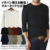 メンズ/定番無地フライスクルーネックカットソー7分袖Tシャツ