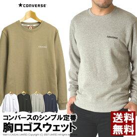 スウェット トレーナー メンズ converse コンバース 無地 ワンポイント ロゴ シンプル 定番 送料無料 通販A3【RF-0301】