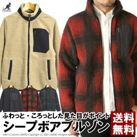 KANGOL カンゴール シープボア フリース ブルゾン メンズ ジャケット フルジップ 送料無料【RF4-0969】