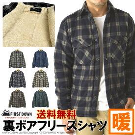 First Down EX 裏ボアフリース チェックシャツ メンズ ファーストダウン EX シャツジャケット 送料無料【RG4-0956】