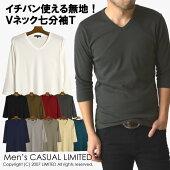メンズ/定番無地フライスVネックカットソー7分袖Tシャツ【RH-0344】