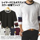メンズ/アメカジ系/リンガーネックカラー切替7分袖Tシャツ/ロンT