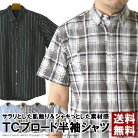 36a6251bb5c52c シャツ 半袖 メンズ チェックシャツ ギンガムチェック マドラスチェック ストライプ ウインドペン 送料無料 通販M1