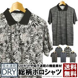 半袖 ポロシャツ メンズ 吸汗 速乾 ドライ ストレッチ 総柄 UVカット ゴルフウェア 送料無料 通販M15【RK1-0898】