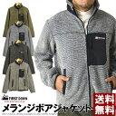 ファーストダウン EX フリース ジャケット メンズ First Down EX アウトドア ブランド ボア ブルゾン 送料無料【RK3-0952】