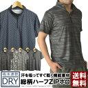 ポロシャツ 半袖 メンズ ゴルフウェア 吸汗 速乾 ドライ ストレッチ 総柄 ハーフジップ カットソー スポーツ 接触冷感…