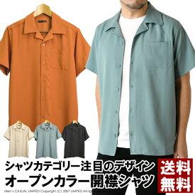 オープンカラーシャツ メンズ 半袖 開襟シャツ 無地 新合繊 ストレッチ 送料無料 通販M15【RL2-1025】