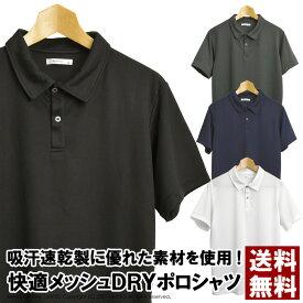 半袖 ポロシャツ メンズ 吸汗 速乾 ドライ ストレッチ 無地 ゴルフウェア 送料無料 通販M15【RL5-0897】