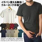 メンズ/定番/無地フライスクルーネック半袖Tシャツ/カットソー
