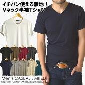 メンズ/定番無地フライスVネック半袖Tシャツ/カットソー