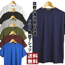 tシャツ メンズ 半袖 Tシャツ ドライ ストレッチ 無地 吸汗速乾 大きいサイズ M L LL 3L カットソー 脇汗対策 送料無料 通販M1【RQ0840】