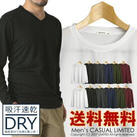 Tシャツ メンズ 長袖 ロンT ドライ ストレッチ 無地 吸汗速乾 クルーネック Vネック 送料無料 通販M15【RQ0871】