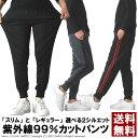 《ポイント10倍》ジャージパンツ メンズ ストレッチ ジャージ 下 UPF50+ UVカット ジョガーパンツ スキニー トレーニ…