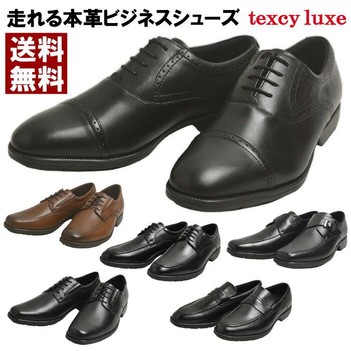 送料無料【国内全域】 texcy luxe テクシーリュクス アシックス商事 本革 ビジネスシューズ TU7769 TU7774 TU7770 TU7771【RT0742】
