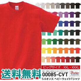 半袖 tシャツ メンズ 無地 キングサイズ Printstar プリントスター 5.6オンス ヘビーウエイトTシャツ 大きいサイズ XXL XXXL ユニフォーム 00085 【00085-CVT】 送料無料 通販A15