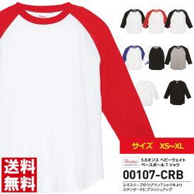 無地 7分袖 tシャツ メンズ レディース Printstar プリントスター 5.6オンス ヘビーウエイト ラグラン ベースボール Tシャツ ユニフォーム 00107 【00107-CRB】 送料無料 通販A15