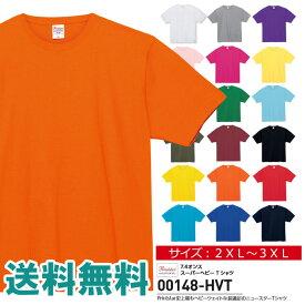 半袖 tシャツ 大きいサイズ メンズ 無地 Printstar プリントスター 7.4オンス スーパーヘビーTシャツ 夏 ユニフォーム イベント ダンス 00148 【00148-HVT】 送料無料 通販A15