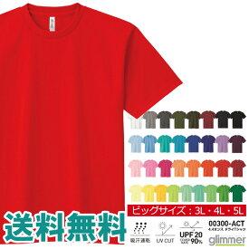 無地 半袖 tシャツ メンズ 大きいサイズ glimmer グリマー 4.4オンス ドライTシャツ 吸汗 速乾 スポーツ イベント 運動会 ユニフォーム 00300 【00300-ACT】 送料無料 通販A15