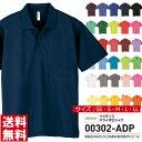 ポロシャツ 半袖 メンズ glimmer グリマー 4.4オンス ドライ ポロシャツ スポーツ ゴルフ ビズポロ イベント お揃い 0…