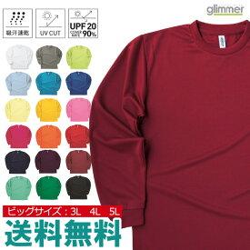 無地 長袖 tシャツ メンズ キングサイズ glimmer グリマー 4.4オンス ドライ ロングスリーブ Tシャツ 大きいサイズ 吸汗 速乾 スポーツ 00304 【00304-ALT】 送料無料 通販M3