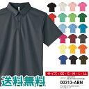 ポロシャツ 半袖 メンズ glimmer グリマー 4.4オンス ドライ ボタンダウン ポロシャツ スポーツ ゴルフ ビズポロ イベ…