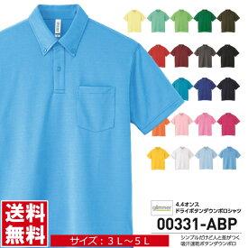 ポロシャツ 半袖 メンズ キングサイズ glimmer グリマー 4.4オンス ドライ ボタンダウン ポロシャツ 大きいサイズ スポーツ ゴルフ 00331 【00331-ABP】 送料無料 通販M2