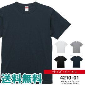 Tシャツ 半袖 メンズ 無地 UnitedAthle ユナイテッドアスレ 6.0オンス オープンエンドバインダーネックTシャツ ユニフォーム 運動会 文化祭【4210-01】送料無料 通販M15