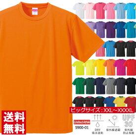 Tシャツ ドライ メンズ 無地 半袖 キングサイズ UnitedAthle ユナイテッドアスレ 4.1オンス 大きいサイズ ドライアスレチックTシャツ 吸汗速乾 XXL XXXL XXXXL【5900-01】送料無料 通販A15