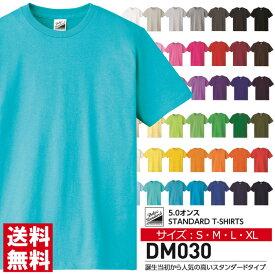 半袖 tシャツ メンズ 無地 DALUC ダルク 5.0オンス スタンダード Tシャツ 夏 ユニフォーム イベント お揃い DM030 【DM030】 送料無料 通販M15