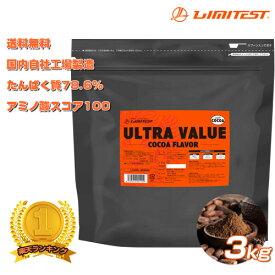 工場直販 1,960円/kg プロテイン ココア 3kg ホエイ プロテイン ウルトラバリュー ULTRA VALUE リミテスト