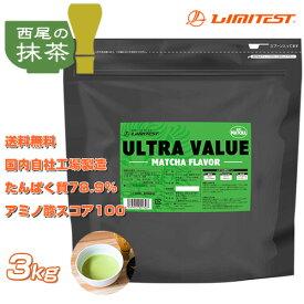 工場直販 1,960円/kg プロテイン 抹茶味 3kg ホエイプロテイン ウルトラバリュー ULTRAVALUE リミテスト