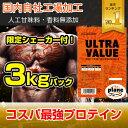 リミテスト ホエイプロテイン ULTRA VALUE【3kg(約86食分)】 プレーン