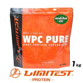 リミテスト ホエイプロテイン WPC PURE 1kg 抹茶/人工甘味料 香料 無添加 国産 国内自社工場製造