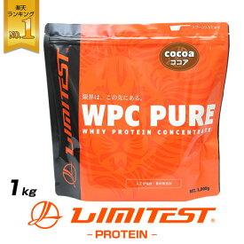 リミテスト ホエイプロテイン WPC PURE 1kg ココア/人工甘味料 香料 無添加 国産 国内自社工場製造