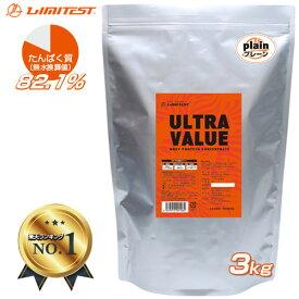 コスパ最強3kg リミテスト ホエイプロテイン ULTRAVALUE ウルトラバリュー プレーン ナチュラル/無添加 国内自社工場製造