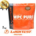 リミテスト ホエイプロテイン ココア 1kg WPC PURE 人工甘味料 香料 無添加 国産 国内自社工場製造