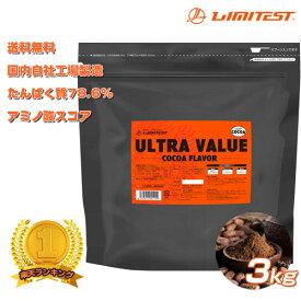 工場直販 1,960円/kg ココア味 リミテスト ホエイプロテイン ULTRA VALUE【3kg(約86食分)】