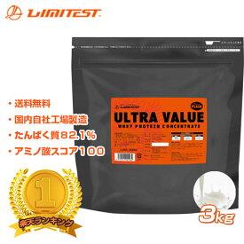 工場直販 1,660円/kg コスパ最強 3kg リミテスト ホエイプロテイン ULTRAVALUE ウルトラバリュー プレーン ナチュラル/無添加 国内自社工場製造