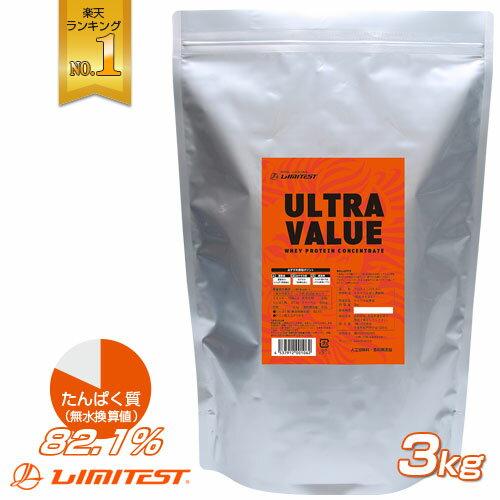 【送料無料】コスパ最強3kg リミテスト ホエイプロテイン ULTRAVALUE ウルトラバリュー プレーン ナチュラル 無添加 国内自社工場製造