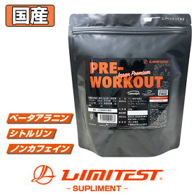 リミテスト プレワークアウト 工場直販 国産 PRE-WORKOUT カフェインフリー パウダー 【330g(約30食分)】