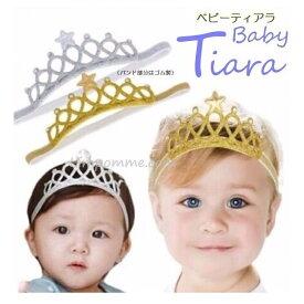 ベビー キッズ ティアラ 王冠 カチューシャ ヘアバンド ゴム ヘアアクセサリー お姫様 ドレス 衣装 プリンセス パーティー 赤ちゃん 女の子 お誕生日 誕生日 Ti
