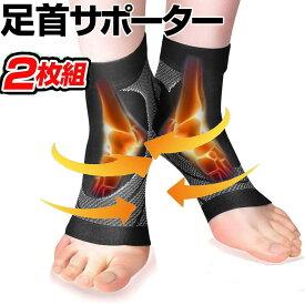足首サポーター 足底筋膜炎 扁平足 捻挫 スポーツ 薄型 アーチ 固定 足 かかと 痛み 靴下 サポーター