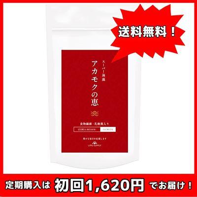 【送料無料】アカモクの恵 定期購入は初回1,620円!(45%Off)2回目以降も割引あり!