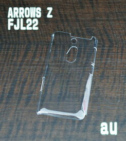 【FJL22・クリアハードケース】 AU ARROWS Z FJL22 au アローズ スマホケース ハードケース 透明 クリア 携帯電話 携帯 スマホケース 携帯ケース 携帯カバー スマホカバー カバー スマホグッズ デコレーション デコ ハンドメイド 資材 素材 手作り ケース