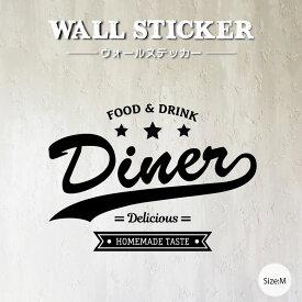 ウォールステッカー/DINER・Mサイズ インテリアステッカー・Wallsticker・WALLSTICKER・ステッカー・シール・台所・キッチン・リビング・ダイニング・英語・アメリカン・壁・カフェ風・インテリアステッカー・屋内・インテリア・装飾